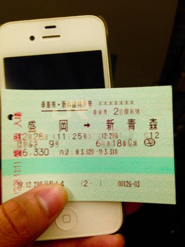 6330 Yen Untuk Tiket Shinkansen Morioka-Shin Aomori