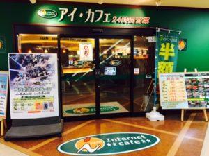 Ai Cafe Hokkaido Musim Dingin