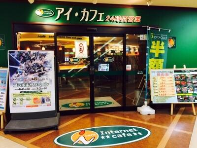 Ai Cafe (www.kaji-icafe.com)