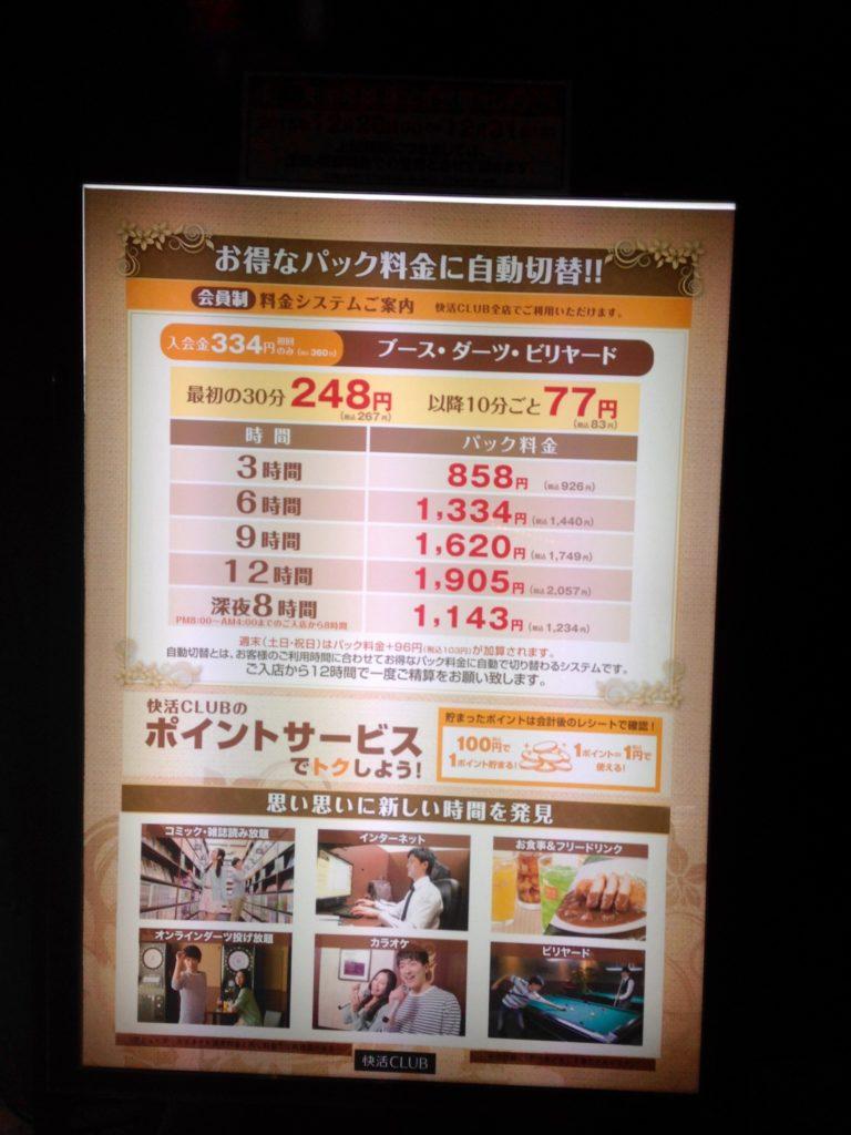 Daftar Paket Harga Penginapan di Internet Cafe