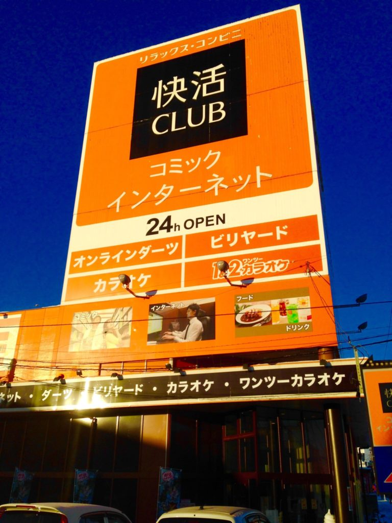 Internet Cafe yang kami tumpangi di Iwate