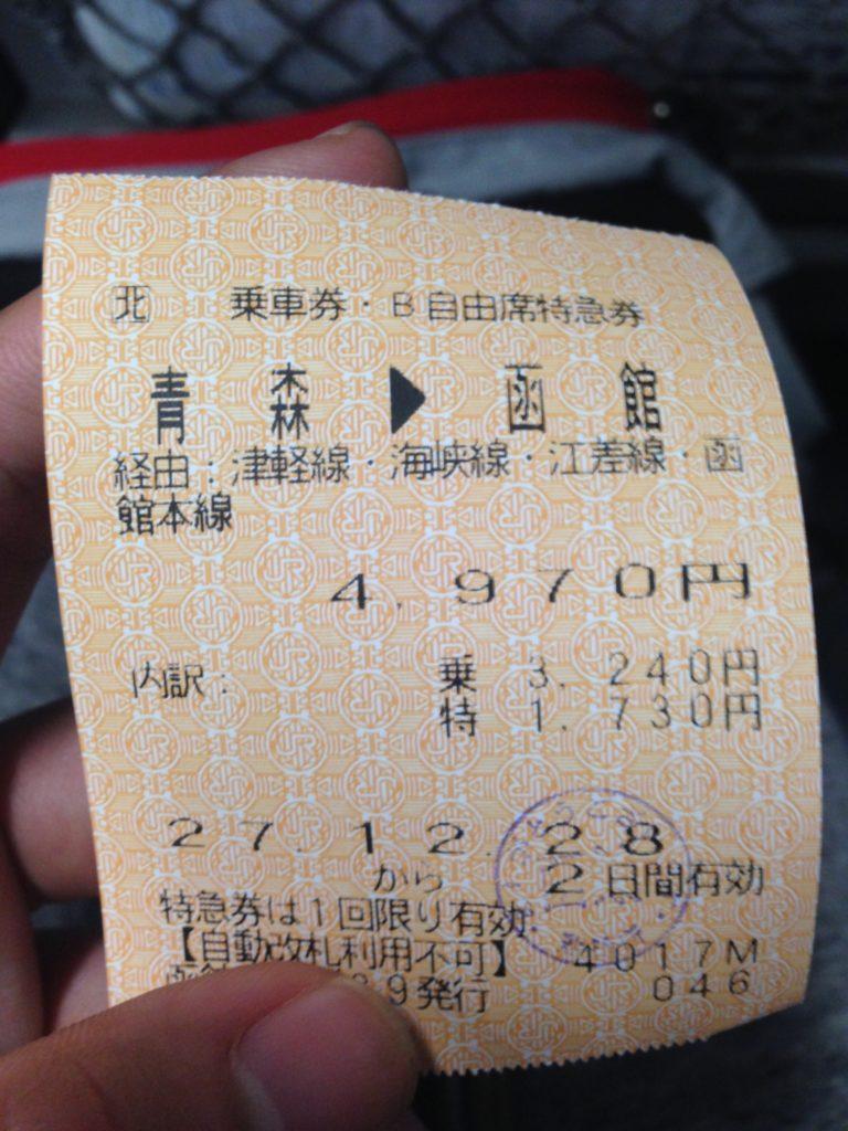 4970 Yen Untuk Tiket Aomori Menuju Hakodate