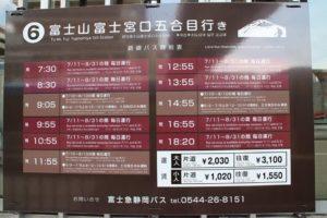 Jadwal bis Gunung Fuji