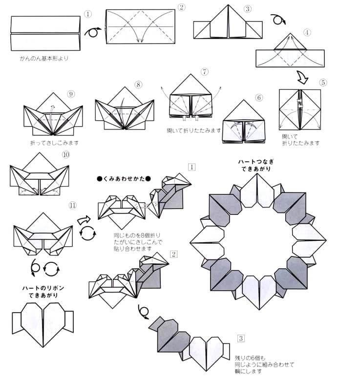 Hati Origami