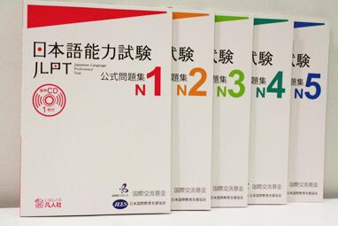 Buku Panduan Bahasa Jepang