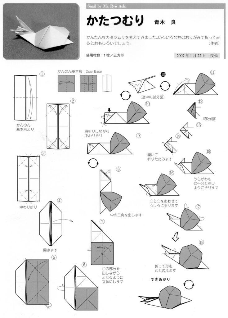 Origami Siput