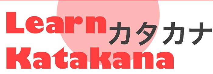 Belajar Huruf Katakana