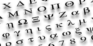Bahasa Tersulit di Dunia Yunani