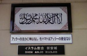 masjid di Jepang
