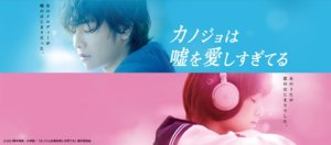 Film Jepang Romantis The Liar and His Lover