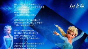 Not Lagu Let it Go Jepang
