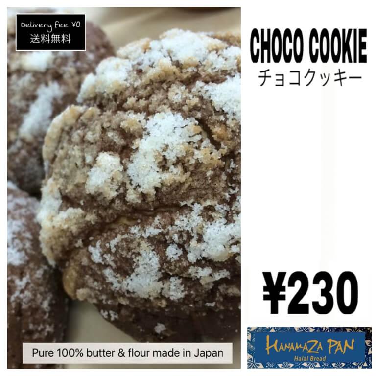 Hanamaza Pan Coklat