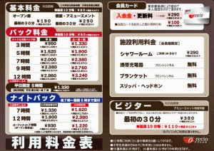 Tarif Warnet di Jepang